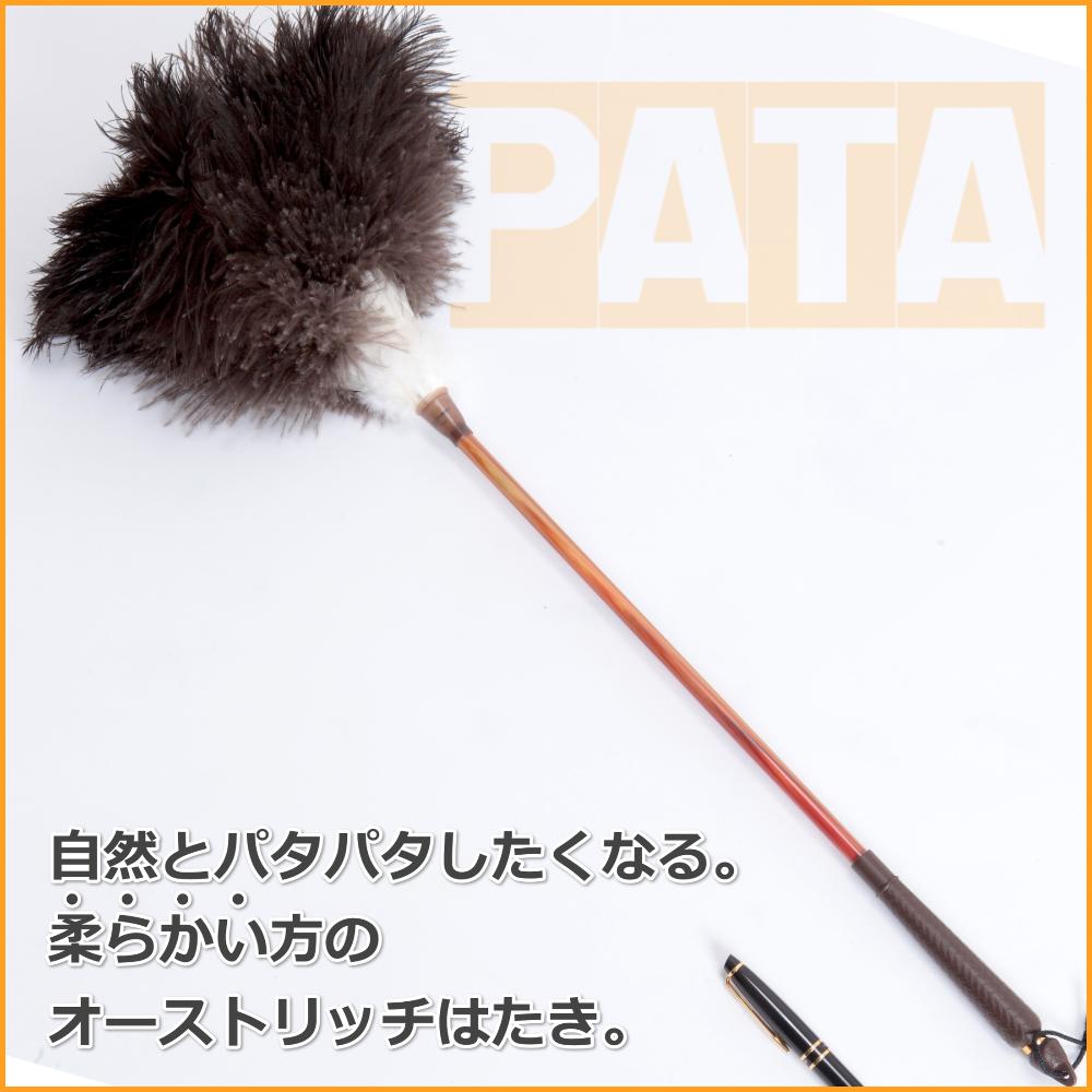 オーストリッチ羽根はたき PATA(パタ)