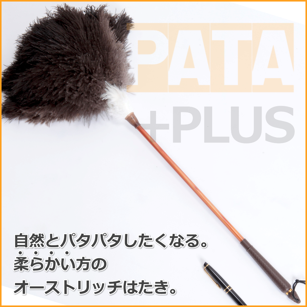 オーストリッチ羽根はたき PATA+(パタ・プラス)
