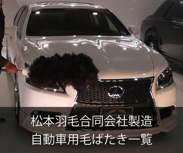松本羽毛合同会社製造自動車用毛ばたき一覧