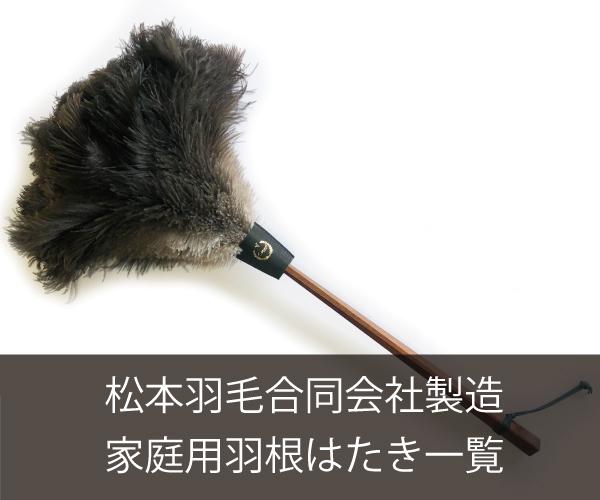松本羽毛合同会社製造家庭用羽根はたき一覧