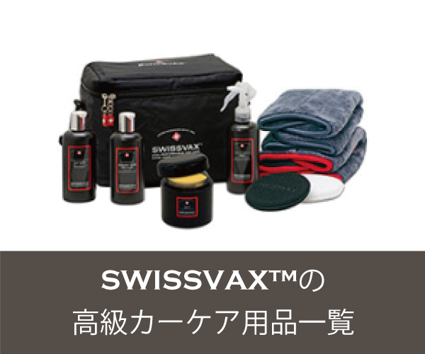 SWISSVAXの高級カーケア用品一覧
