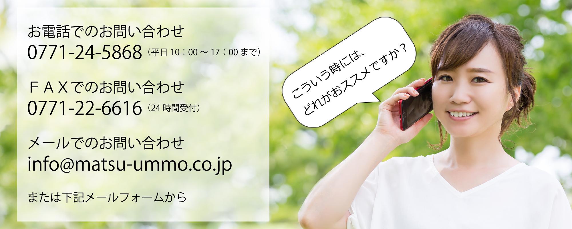 松本羽毛合同会社へのお問い合わせ