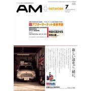 最高級自動車用毛ばたきCLEFS(クレフス)AM NETWORK 7月号