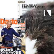 『CLEFS(クレフス 毛ばたき)』がDaytona(デイトナ) 5月号に掲載されました。