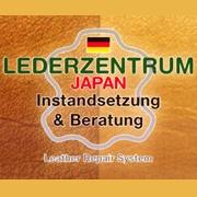『LEDERZENTRUM』取り扱い開始