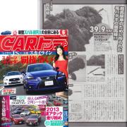 『CLEFS(クレフス 毛ばたき)』がCARトップ 6月号に掲載されました。