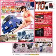 松本毛ばたき カスタムカー 10月号