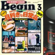 『SWISSVAX クリスタル』がBegin 3月号に掲載されました!