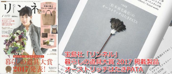 松本羽毛のオーストリッチはたき『PATA(パタ)』がリンネル 1月号に掲載されました!