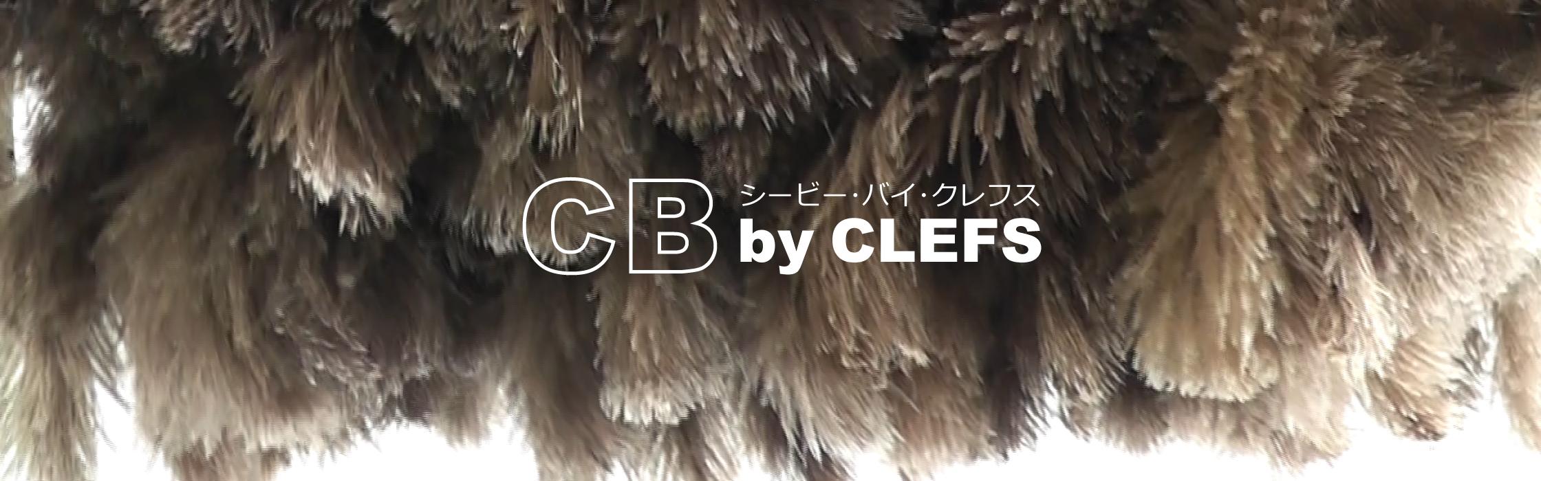 オーストリッチ毛ばたき CB by CLEFS(シービー)
