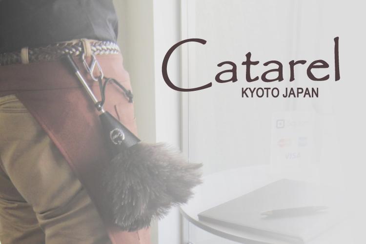 最高級羽根はたき Catarel(カタレル)