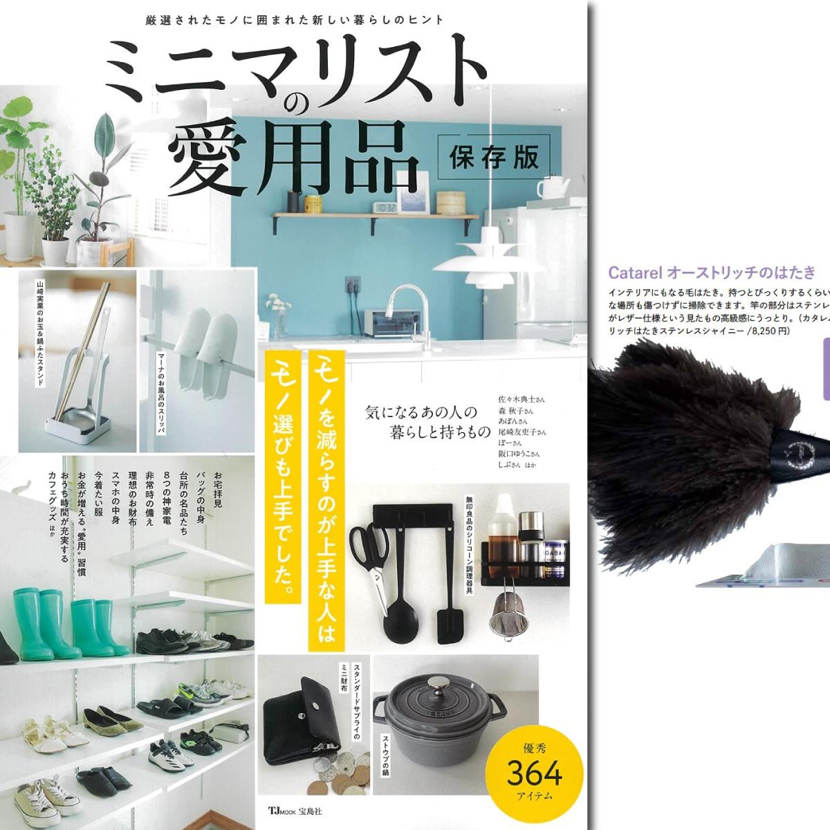 Catarel(カタレル) + 宝島社『ミニマリストの愛用品』